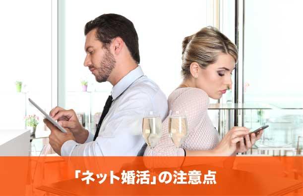 「ネット婚活」の注意点