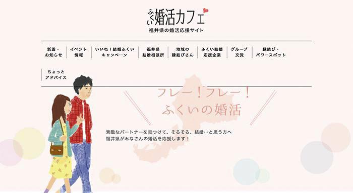 福井県婚活応援サイト ふくい婚活カフェ