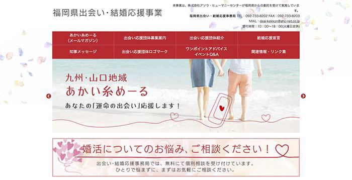福岡県出会い・結婚応援事業