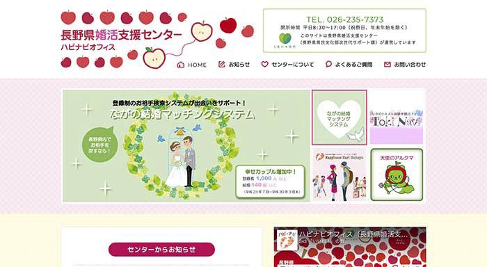 長野県婚活支援センター ハピナビオフィス