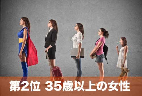 35歳以上の女性