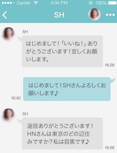 pairsメッセージ