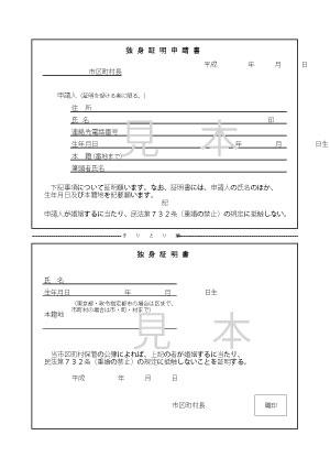 横浜市 独身証明申請書