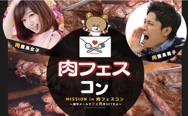 肉フェスコン
