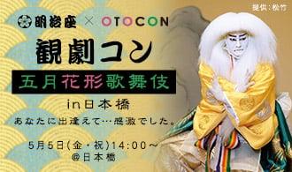 OTOCON歌舞伎座