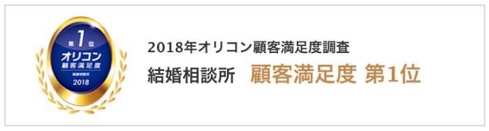 ゼクシィ縁結びカウンター2018年オリコン1位