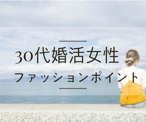30代婚活女性ファッション