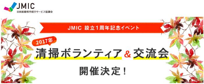 JMICボランティア婚活