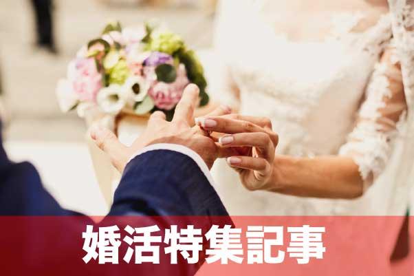 婚活特集記事