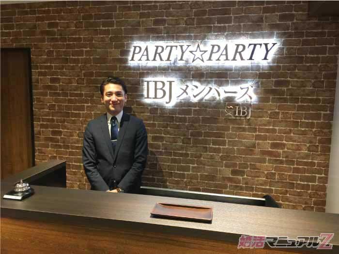 IBJメンバーズ東京取材