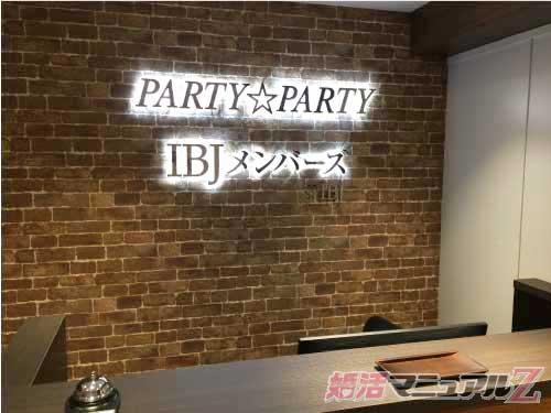 IBJメンバーズ取材