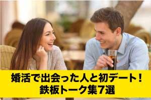 婚活デート鉄板トーク集7選
