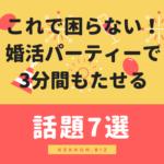 婚活パーティーの鉄板話題7選