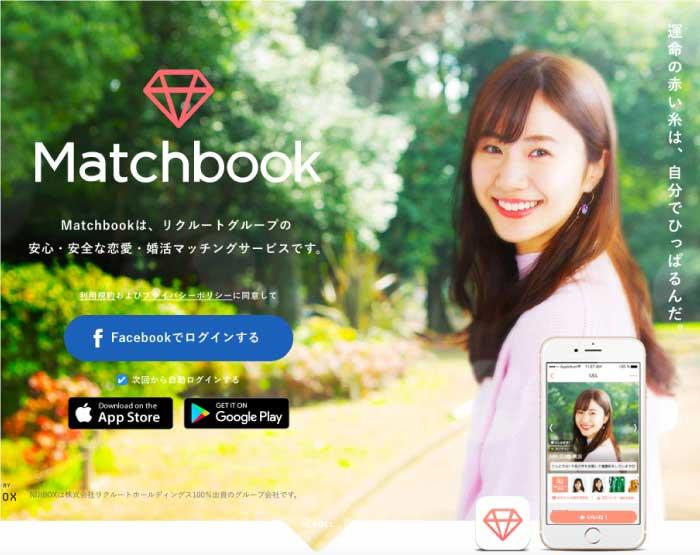 matchbookマッチブック