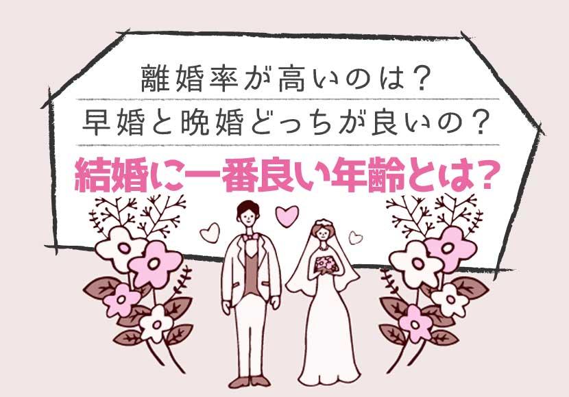 早婚と晩婚どっちが良いの