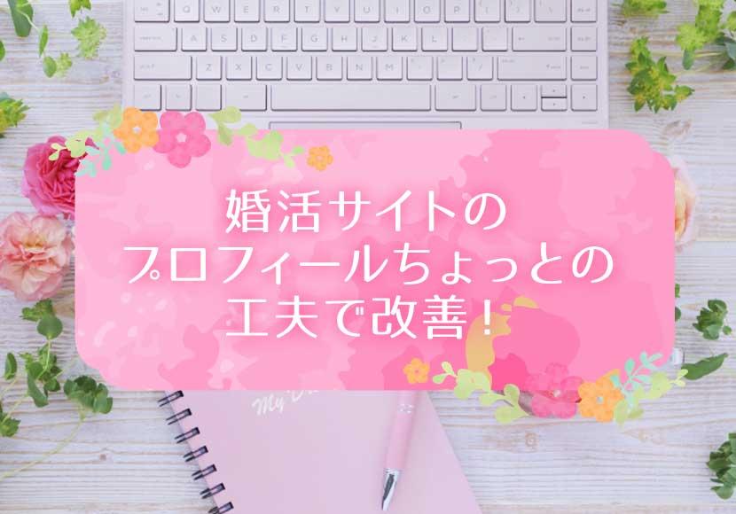 婚活サイトのプロフィール