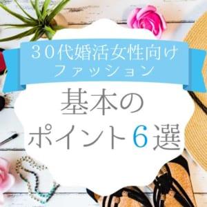 30代婚活ファッション6選