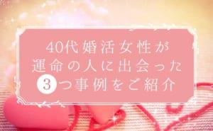 40代婚活女性
