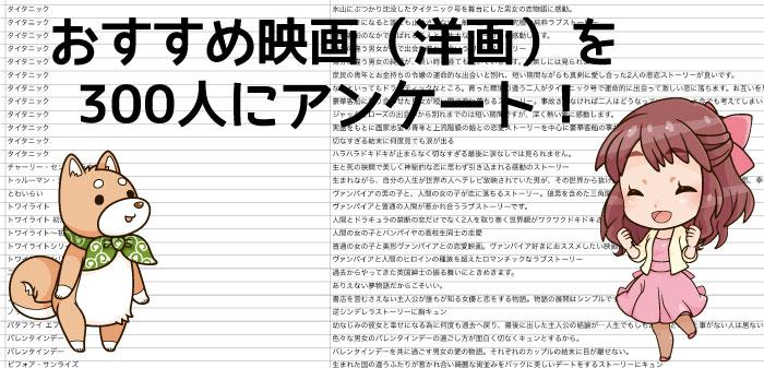 おすすめ恋愛映画(洋画)