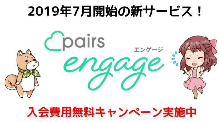 Pairsengage(Pairsエンゲージ)