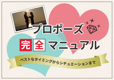 【婚活プロポーズ完全マニュアル】ベストなタイミングからおすすめのシチュエーションまで100人アンケートを元に徹底解説