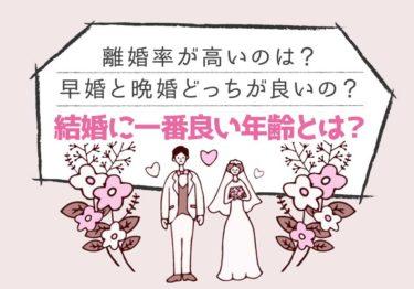 早婚と晩婚どっちが良いの?離婚率が高いのは?結婚に一番良い年齢とは?