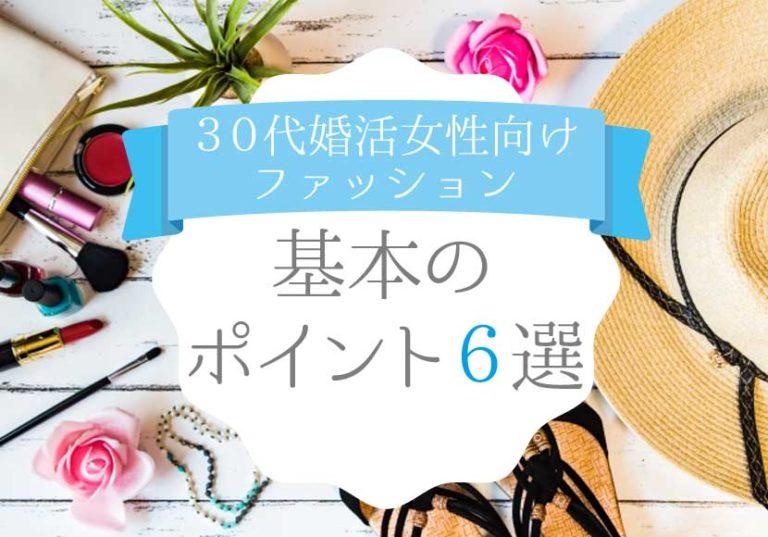 婚活30代ファッション