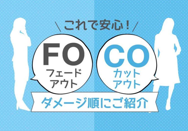 フェードアウト(FO)カットアウト(CO)をダメージ順にご紹介します