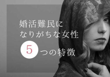 婚活難民になりがちな女性5つの特徴