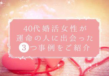 40代婚活女性が運命の人に出会った3つ事例から成婚する秘訣を紹介