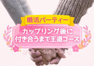 婚活パーティーカップリング後に付き合うまでの王道コース【決定版】