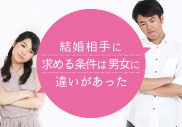 「結婚相手に求める条件」は男女に違いがあった!3つに分類して妥協できる・できない条件を理解して婚活を進めよう