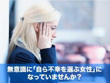 無意識に「自ら不幸を選ぶ女性」になっていませんか?ネガティブ思考に要注意