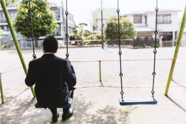 生涯未婚率の男女差について