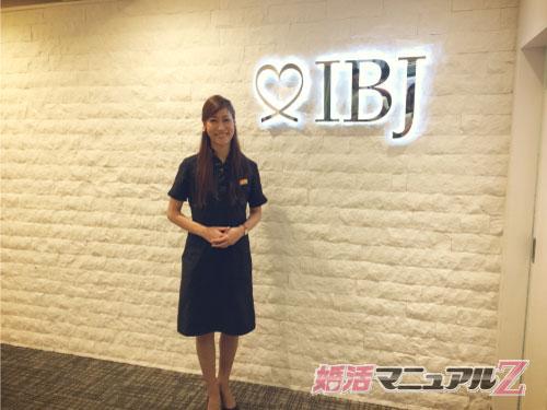 IBJメンバーズ口コミ・評判