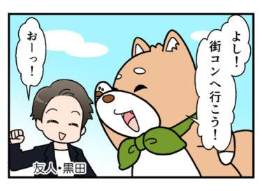【婚活成功物語:第3話】「街コンへ繰り出せ!」