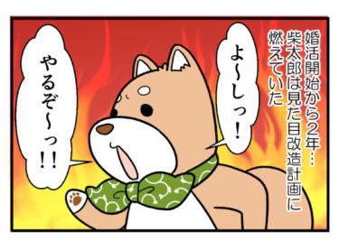 【婚活成功物語:第4話】「見た目を改造して婚活パーティーへ参加!」