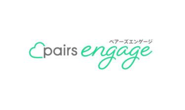 PairsEngage(ペアーズエンゲージ)