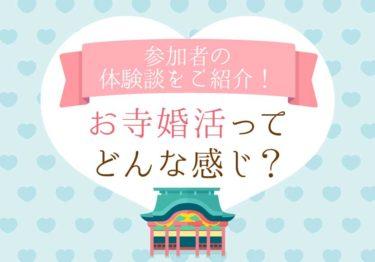 お寺婚活(寺コン)ってどんな感じ?参加者の体験談をご紹介!
