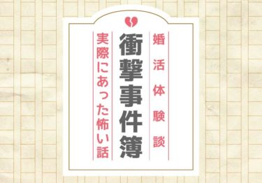 【婚活体験談】衝撃事件簿〜実際にあった怖い話