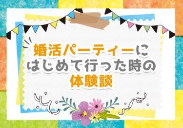 【リアル体験談】婚活パーティーにはじめて行った時の体験談