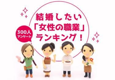 【300人アンケート】結婚したい「女性の職業」ランキング!