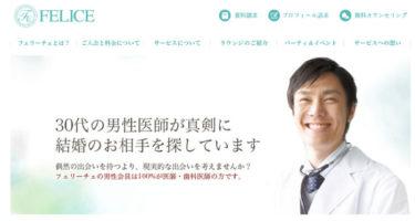 フェリーチェの評判・口コミ