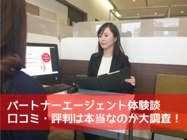 パートナーエージェント口コミ・評判