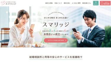 スマリッジについて徹底調査!月9,000円で利用で結婚相談所と同等のサービスが受けられる本気のオンライン婚活サービスについて