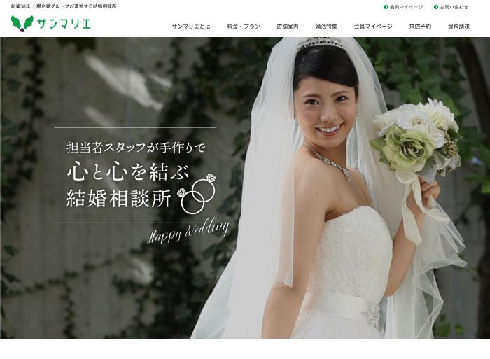 サンマリエの評判・口コミ